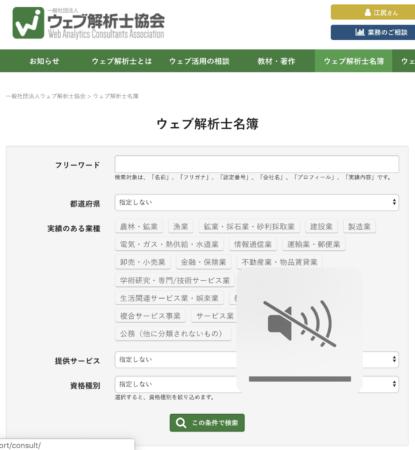 ウェブ解析士名簿検索画面